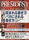 PRESIDENT (プレジデント) 2009年 6/1号 [雑誌]