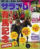 サラブレ 2012年1月号【雑誌】