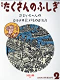 月刊 たくさんのふしぎ 2010年 02月号 [雑誌]