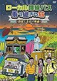 ローカル路線バス乗り継ぎの旅 四国ぐるり一周編[DVD]