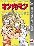 キン肉マン STARTER BOOK 2 (ジャンプコミックスDIGITAL)