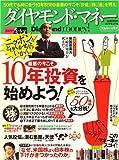 Diamond money ! (ダイヤモンドマネー) 2009年 05月号 [雑誌]