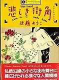 悲しき街角 / 近藤 ようこ のシリーズ情報を見る