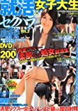 就活女子大生×セクハラ面接 Vol.2 (おとこのブランドHEROES増刊)