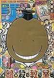 週刊少年ジャンプ 2015年8月3日号 34号