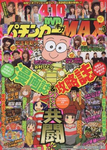 漫画パチンカーギガMAX vol.3 2016年 12 月号 [雑誌]: パチンコ実戦ギガMAX 増刊