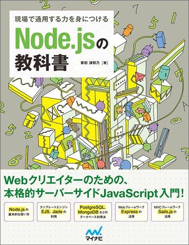 現場で通用する力を身につける Node.jsの教科書
