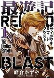 最遊記RELOAD BLAST 1巻 限定版 (ZERO-SUMコミックス)
