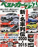 ベストカープラス 2015年 2/17 号 [雑誌] (ベストカー 増刊)