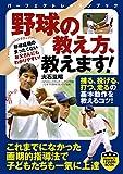 野球の教え方、教えます! (PERFECT LESSON BOOK)