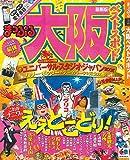 まっぷる 大阪 ベストスポット (国内|観光・旅行ガイドブック/ガイド)