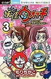 妖怪ウォッチ~わくわく☆にゃんだふるデイズ~(3): ちゃおコミックス