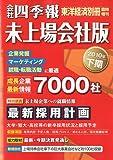 会社四季報 未上場会社版 2010年 04月号 [雑誌]
