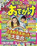 まっぷる 家族でおでかけ 関西 '17 (まっぷるマガジン)
