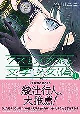 クズとメガネと文学少女(偽) 第1巻