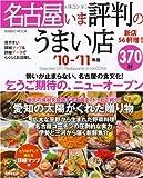 名古屋いま評判のうまい店370軒 '10-'11年版 (SEIBIDO MOOK)