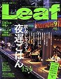 Leaf (リーフ) 2008年 09月号 [雑誌]