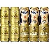 プレミアムビール ゴールド缶セット 飲みくらべ 350ml ×10本 ギフト [ ドライプレミアム エビス プレミアムモルツ ]NSM
