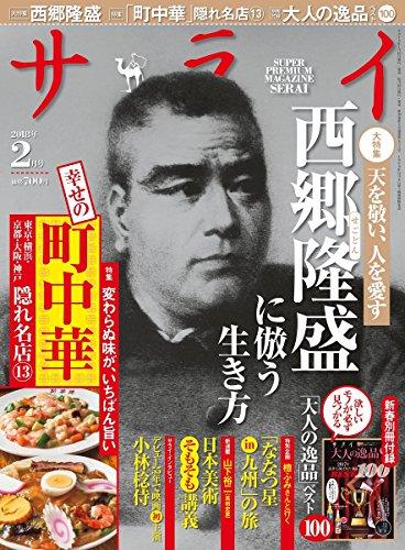 サライ 2018年2月号 大きい表紙画像