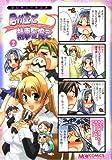 マジキュー4コマ 君が主で執事が俺で(2) (マジキューコミックス)
