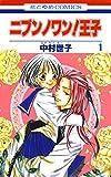 ニブンノワン!王子 1 (花とゆめコミックス)
