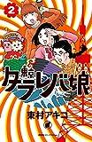 東京タラレバ娘(2) (Kissコミックス)