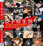女子校生狩りHYPER BEST HD 8時間 [Blu-ray]
