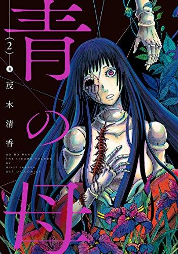 青の母(2) (アクションコミックス(月刊アクション))