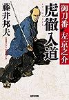 虎徹入道: 御刀番 左京之介(四) (光文社文庫)