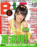 B.L..T. (ビーエルティー) 2008年07月号