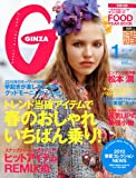 GINZA (ギンザ) 2010年 01月号 [雑誌]