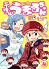 干物妹! うまるちゃん 4 (ヤングジャンプコミックス)