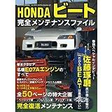 Hondaビート完全メンテナンスファイル (Gakken Mook メンテナンスファイルシリーズ)