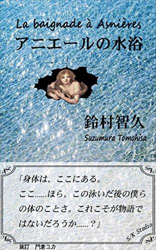アニエールの水浴
