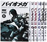 BIOMEGA コミック 全6巻完結セット (ヤングジャンプコミックス)