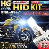 ハイクオリティー 30W バイク用LED ヘッドライト H4/PH7/PH8共通 H/L 6000K H6 【Hi/Low・アクチュエータースライド式を採用】