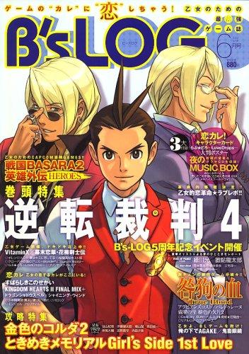 B's-LOG (ビーズログ) 2007年 06月号 [雑誌]