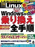 日経Linux(リナックス)2016年8月号 -