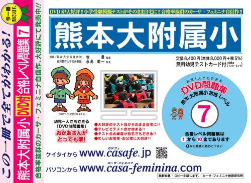 熊本大学附属小学校 DVD付合格レベル問題集7