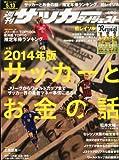 サッカーダイジェスト 2014年 5/13号 [雑誌]