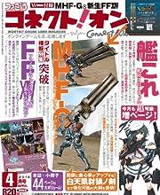 月刊ファミ通コネクト!オン 2014年4月号 [雑誌]