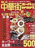 横浜中華街スーパーカタログ 2008―横浜観光プロモーションフォーラム設定ガイド (ぴあMOOK) (ぴあMOOK)