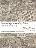 Something Crosses My Mind (Jintian) (English and Chinese Edition)