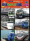 わくわくのりものシリーズ/鉄道ものしり図鑑 JR編