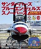 サンダーバーズ ブルーエンジェルズ スノーバーズ 北米大陸三大アクロバットチーム (三才ムック VOL. 270 Air Show DVDシリーズ Vol)