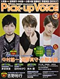 Pick-Up Voice (ピックアップヴォイス) 2014年 10月号 [雑誌]