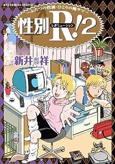 性別R(レボリューション)! 2 (リュウコミックススペシャル)