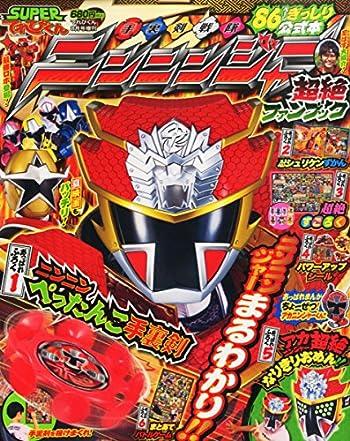 ニンニンジャー超絶ファンブック 2015年 08 月号 [雑誌]: てれびくん 増刊