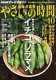 NHK 趣味の園芸 やさいの時間 2014年 10月号 [雑誌]