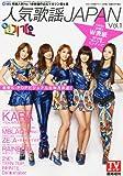 人気歌謡JAPAN Vol.1 2012年 1/8号